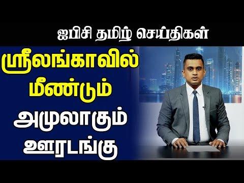 ஐபிசி தமிழ் செய்திகள் -12pm - 28-05-2020 | Today Jaffna News
