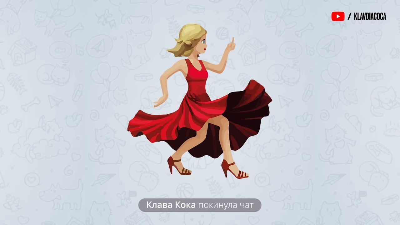 Клава Кока - Покинула чат (lyric video, 2020)
