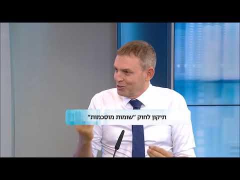 ירון ספקטור בשיחה על תיקון לחוק 'שומות מוסכמות'
