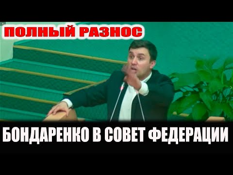 """БОНДАРЕНКО """"РАЗНЕС""""  ЕДИНОРОССОВ,"""