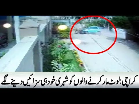 Watch How A Man Punished The Robbers In Karachi | CCTV Footage