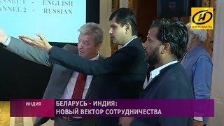 Беларусь – Индия: новый вектор сотрудничества