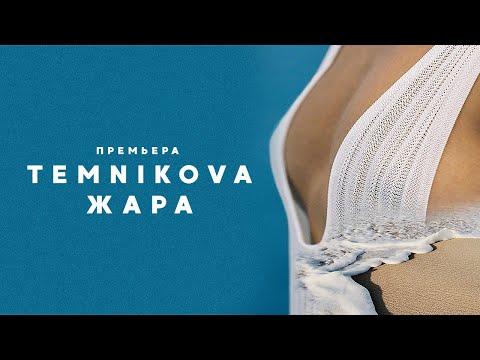 Премьера! Елена Темникова - Жара (Lyrics Video)