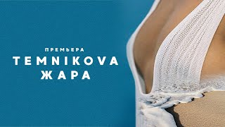 Премьера! Елена Темникова - Жара (Lyrics video)