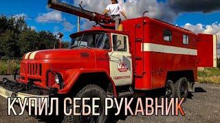 Купил себе пожарную машину.