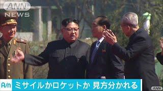 北朝鮮から3発の飛翔体 韓国や米国の分析は?(17/08/26)