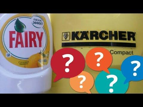 Что будет если помыть машину ФЕЙРИ? Мыть или не мыть?
