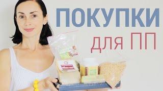 Правильное питание. Покупки продуктов для здоровья.