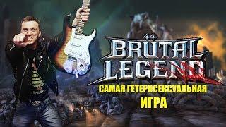 Brütal Legend [Бородатые игры Lite]