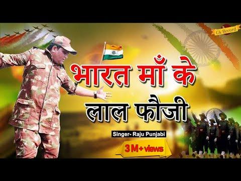 Raju Punjabi | Full 4k Video | Bharat Maa Ke Laal Fouji |Haryanvi Songs Haryanvi | Gk Record