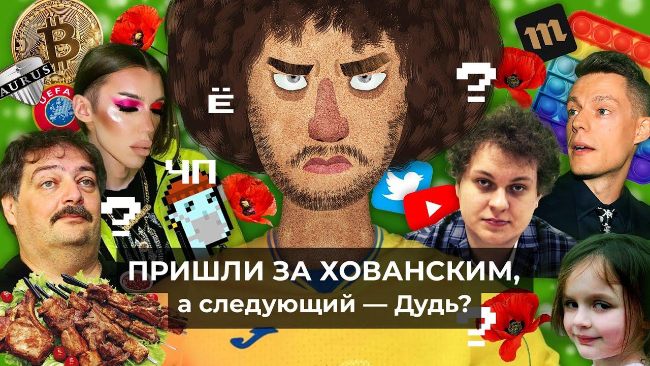 Чё Происходит #68 | Дудь и пропаганда наркотиков, Хованский арестован, «Слава Украине» на Евро 2020