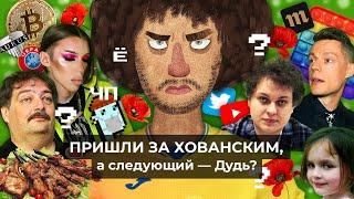 Чё Происходит 68 Дудь и пропаганда наркотиков Хованский арестован Слава Украине на Евро 2020