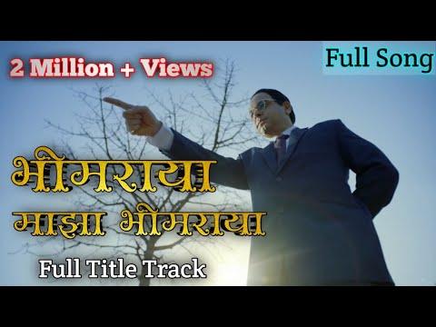 माझा भीमराया  Full Song - Majha Bhimraya Full Title Track   Lyrics   Dr. Babasaheb Ambedkar