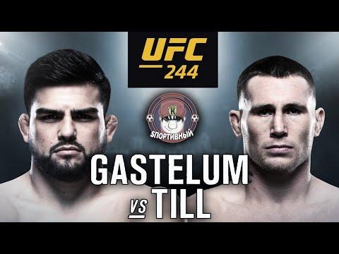 UFC 3 - Бой Келвин Гастелум против Даррен Тилл - Кто победил ?