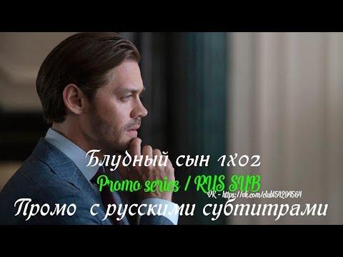 Блудный сын 1 сезон 2 серия - Промо с русскими субтитрами (Сериал 2019) // Prodigal Son 1x02 Promo