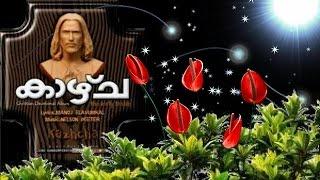 CHRISTIAN SONGS MALAYALAM FULL ALBUM | KAZHCHA | MALAYALAM CHRISTIAN DEVOTIONAL SONGS