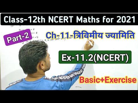 Three Dimensional Geometry,/त्रिविमीय ज्यामिति,/Exercise-11.2(NCERT),/Class-12th NCERT Maths,/Part-2