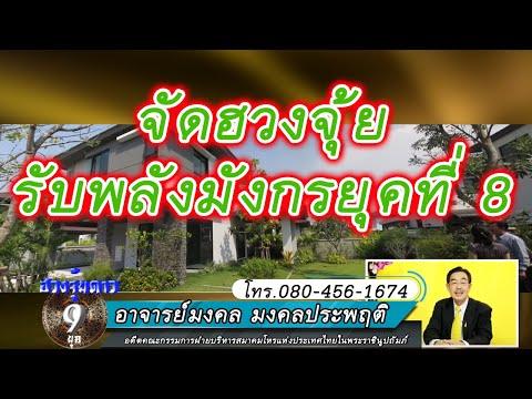 """ฮวงจุ้ยดาว9ยุค : """"จัดแต่งบ้านมังกรอย่างไรให้รับพลังได้ถูกต้อง"""""""