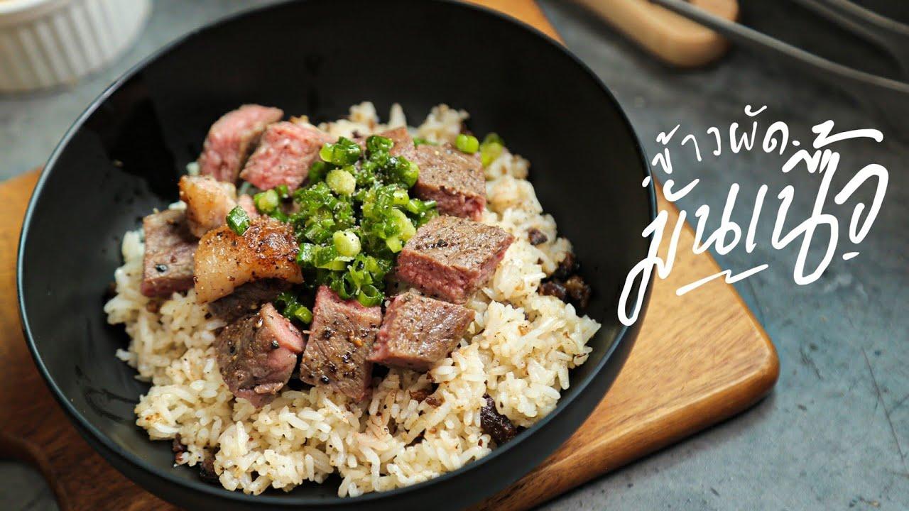 ข้าวผัดมันเนื้อ | Beef fat fried rice : KINKUBKUU [กินกับกู]