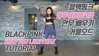 [튜토리얼] BLACKPINK(블랙핑크) - How You Like That 커버댄스 안무 배우기 거울모드 (Mirrored)