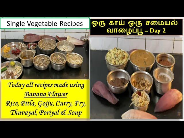 Oru Kaai Oru Samayal - Vazhaipoo | Banana Flower Sadham, Pitlai, Gojju, Soup, Fry, Thuvayal, Poriyal