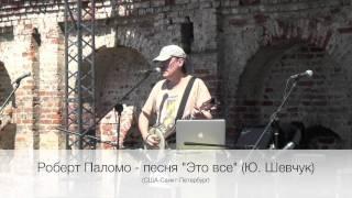 Блюграсс 2011: Роберт Паломо