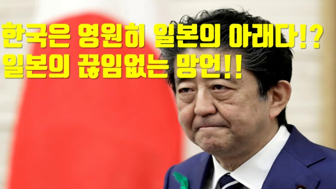 한국은 영원히 일본의 아래다!?일본의 끊임없는 망언!!