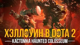 Хэллоуин в Дота 2. Кастомка HAUNTED COLOSSEUM