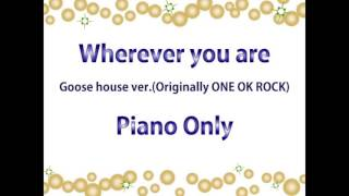 Wherever You Are / Goose house (Originally ONE OK ROCK) Piano (Instrumental / Karaoke) ハモり練習用