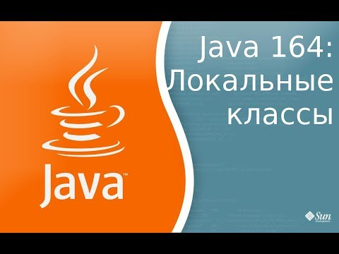 Урок Java 164: Local Classes