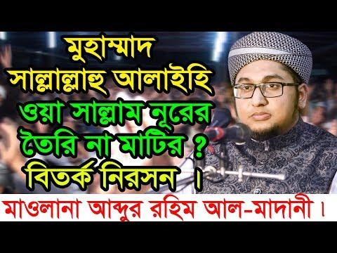 নবী নূরের তৈরি না মাটির ? Bangla waz Abdur Rahim Al Madani