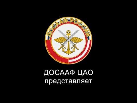 День Открытых Дверей в ДОСААФ ЦАО