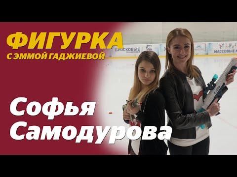 Самодурова - о конкуренции, Шипулине, Фуркаде и татуировках. Биатлон на льду | ФИГУРКА | Sport24