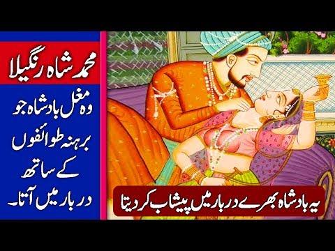 Muhammad Shah Rangeela Biography in Hindi & Urdu