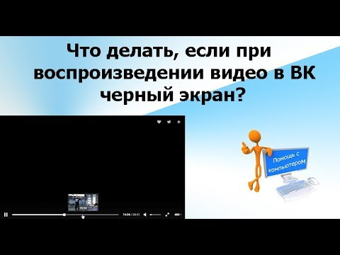 Что делать если при воспроизведении видео в ВК черный экран?