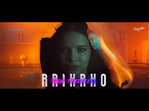 RAIKAHO - Твой предатель (Official video)
