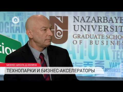Технопарки и бизнес-акселераторы | 18.10.2016