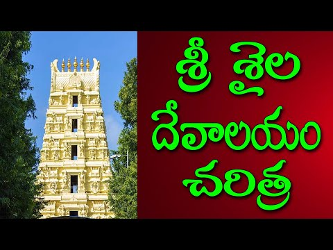 SRISAILAM TEMPLE HISTORY || Lord Siva Devotional Song || SRISAILA MALLANNA NRUTHYAMALA||Siva Bhakthi