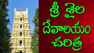 Srisailam temple history-lord siva devotional songs- srisaila mallanna nruthyamala