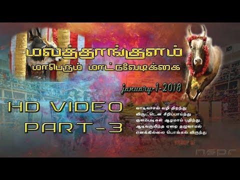 Malathankulam Jallikattu 2018 HD VideoPart -3 / ariyalur (dt) malathankulam