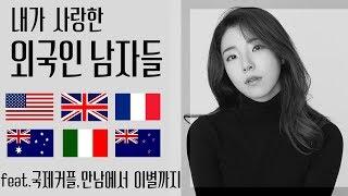 내가 만난 각국의 남자들_feat. 나라별 특징 + 전남친 썰