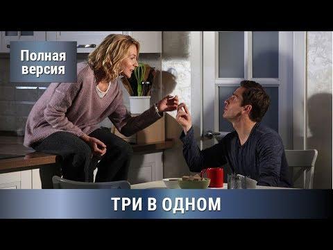Три В одном! 1 часть. Все серии увлекательного детектива. Русский Детектив. Сериалы.