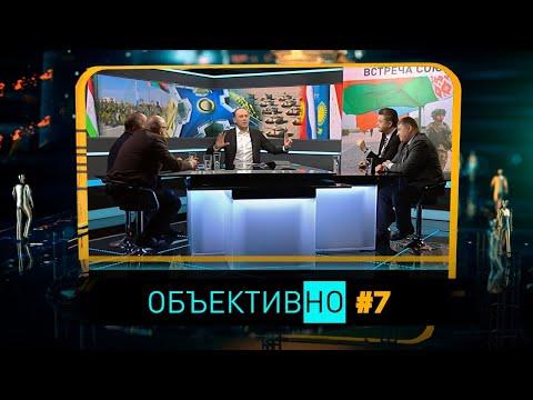 ОбъективНо: ОДКБ – предотвратить угрозы. Преступления против детей. «Динамо-Брест» – путь чемпиона