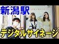 【NGT48】新潟駅PRにNGT48が出てるぞ!!【デジタルサイネージ】