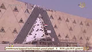 فيديو.. تعرف على آخر تطورات المتحف المصري الجديد ومنطقة الأهرامات