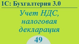Бухгалтерия 3.0, урок №49 - декларация по НДС