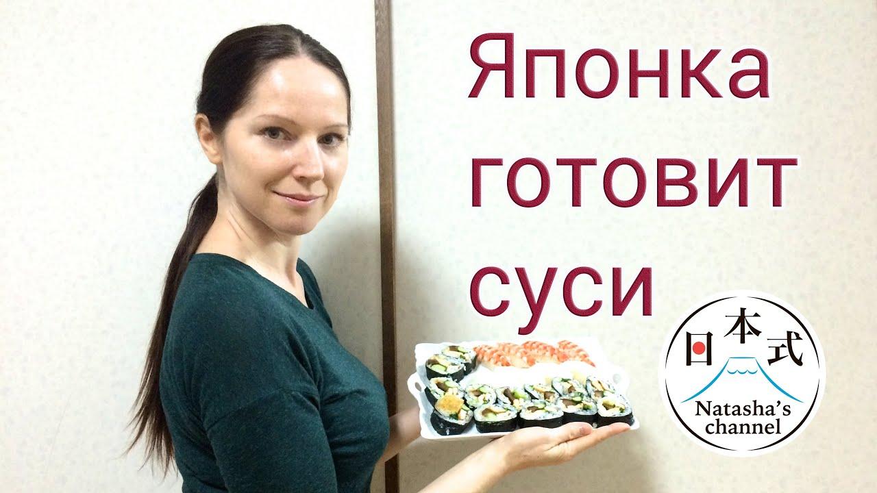 с японкой на кухне