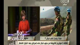 هنا العاصمة | لميس الحديدي: مقتل سمير قنطار في غارة إسرائيلية على دمشق