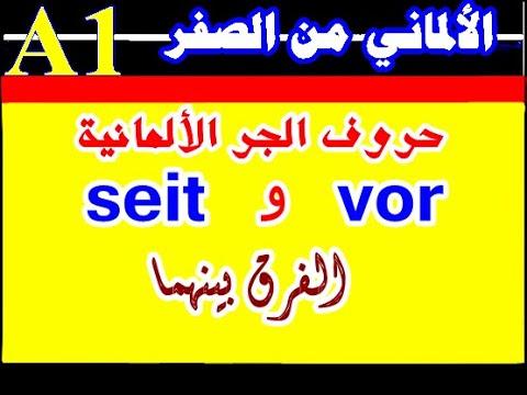 Download 70) vor و seit و الفرق بينهما !