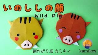【干支の折り紙】いのししの顔 Wild Pig Origami (カミキィ kamikey)
